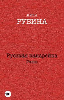 Обложка Русская канарейка. Голос Дина Рубина