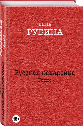 Русская канарейка. Голос Рубина Д.
