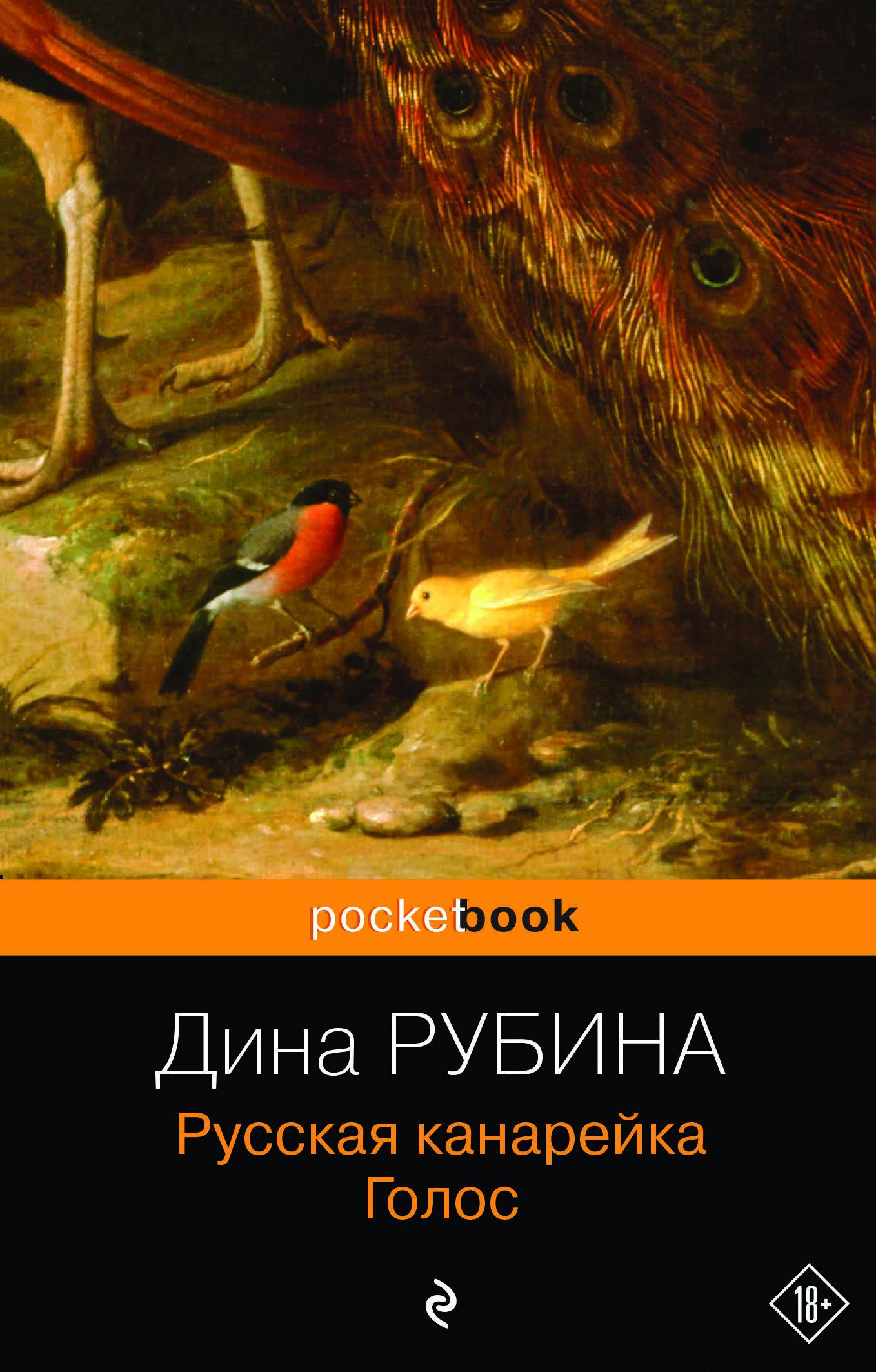 РУБИНА РУССКАЯ КАНАРЕЙКА ГОЛОС СКАЧАТЬ БЕСПЛАТНО