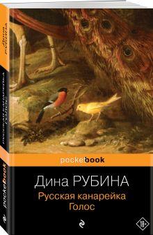 Рубина Д. - Русская канарейка. Голос обложка книги