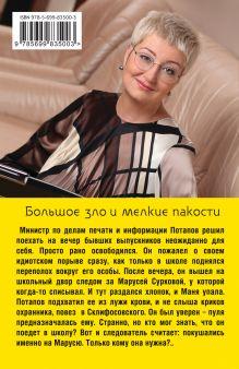 Обложка сзади Большое зло и мелкие пакости Татьяна Устинова