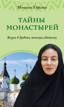 Монахиня Евфимия (Пащенко) - Тайны монастырей. Жизнь в древних женских обителях обложка книги