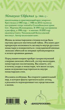 Обложка сзади Тайны монастырей. Жизнь в древних женских обителях Монахиня Евфимия