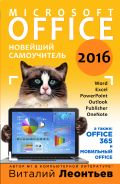 Office 2016. Новейший самоучитель от ЭКСМО