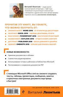 Обложка сзади Office 2016. Новейший самоучитель Виталий Леонтьев