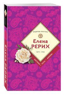 Ковалева Н. - Елена Рерих обложка книги