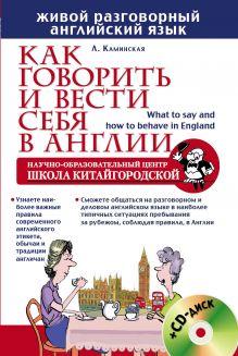 Как говорить и вести себя в Англии + CD