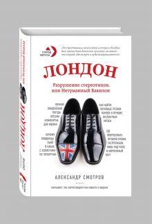 Смотров А.С. - Лондон: разрушение стереотипов, или Нетуманный Вавилон обложка книги
