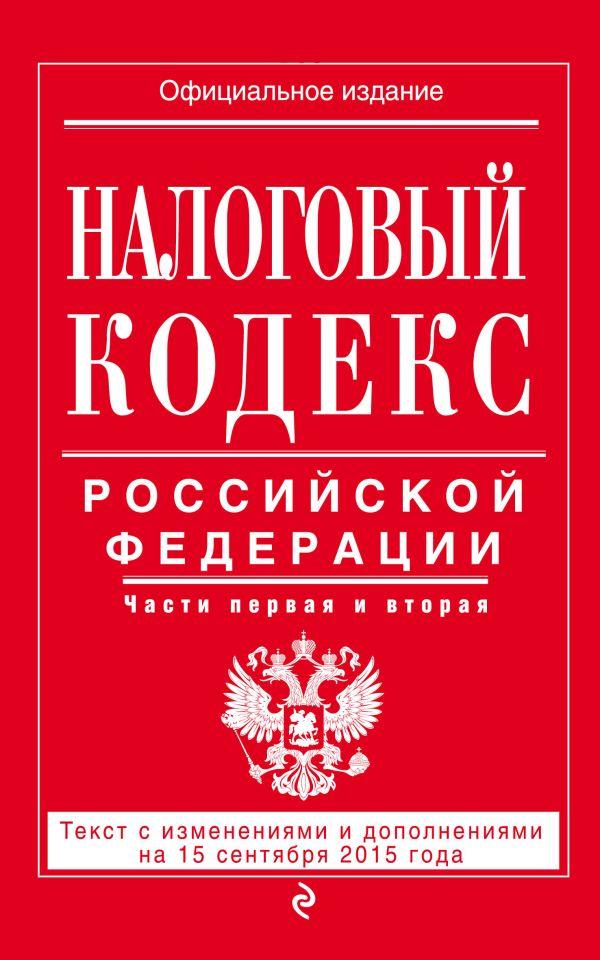 15 лет россисйкой налоговой: