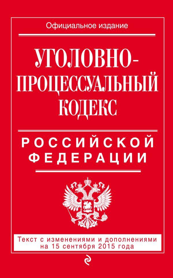 4 уголовно процессуальный кодекс российской федерации