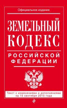 Обложка Земельный кодекс Российской Федерации : текст с изм. и доп. на 15 сентября 2015 г.