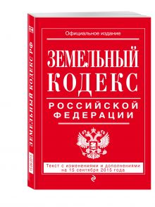 <нe указано> - Земельный кодекс Российской Федерации : текст с изм. и доп. на 15 сентября 2015 г. обложка книги