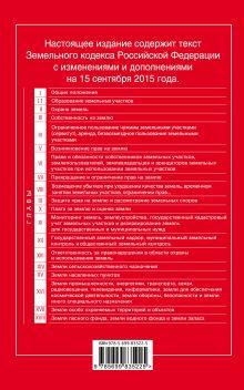 Обложка сзади Земельный кодекс Российской Федерации : текст с изм. и доп. на 15 сентября 2015 г.