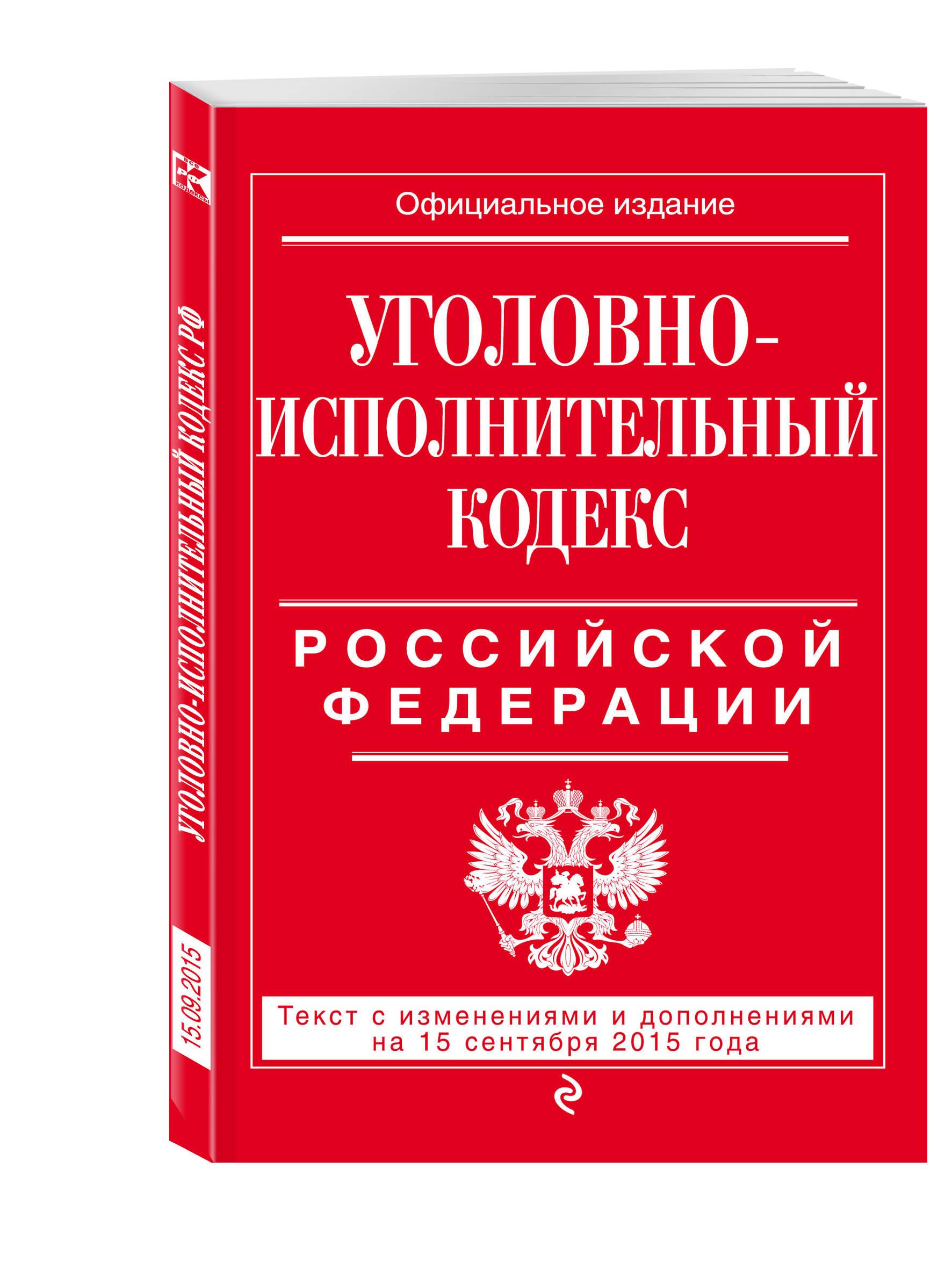 Уголовно-исполнительный кодекс Российской Федерации : текст с изм. и доп. на 15 сентября 2015 г. от book24.ru