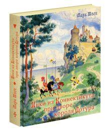 Твен М. - Янки из Коннектикута при дворе короля Артура обложка книги