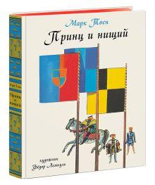 Твен М.; Пер. с англ. К.И. Чук - Принц и нищий обложка книги