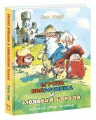 Муфта, Полботинка и Моховая Борода: Книга 1, Книга 2