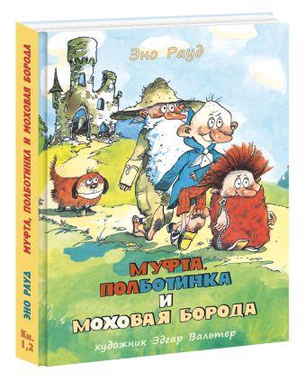 Муфта, Полботинка и Моховая Борода: Книга 1, Книга 2 Рауд Э.; Пер. с эст. Л. Вайно