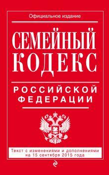 <нe указано> - Семейный кодекс Российской Федерации : текст с изм. и доп. на 15 сентября 2015 г. обложка книги