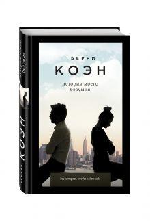 Коэн Т. - История моего безумия обложка книги