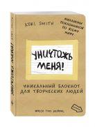 Смит К. - Уничтожь меня! Уникальный блокнот для творческих людей (лимитированная крафтовая обложка, русское название)' обложка книги