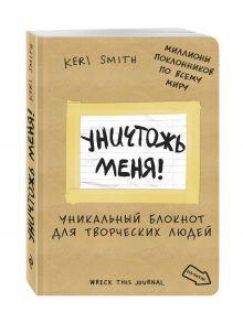 Уничтожь меня! Уникальный блокнот для творческих людей (лимитированная крафтовая обложка, русское название) обложка книги