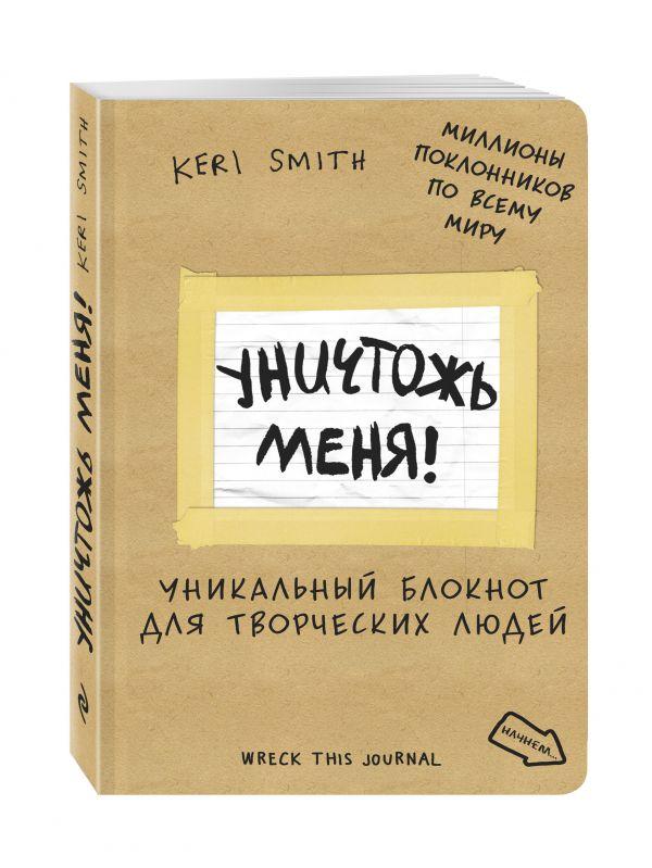 Уничтожь меня! Уникальный блокнот для творческих людей (лимитированная крафтовая обложка, русское название) Смит К.