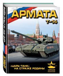Чаплыгин А.В. - «Армата». «Царь-Танк» на страже Родины обложка книги