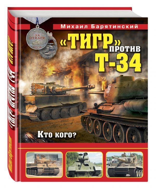 «Тигр» против Т-34. Кто кого? Барятинский М.Б.