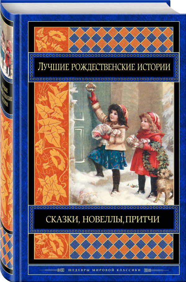 Лучшие рождественские истории О. Генри, Диккенс Ч., Гофман Э.Т.А. и др.