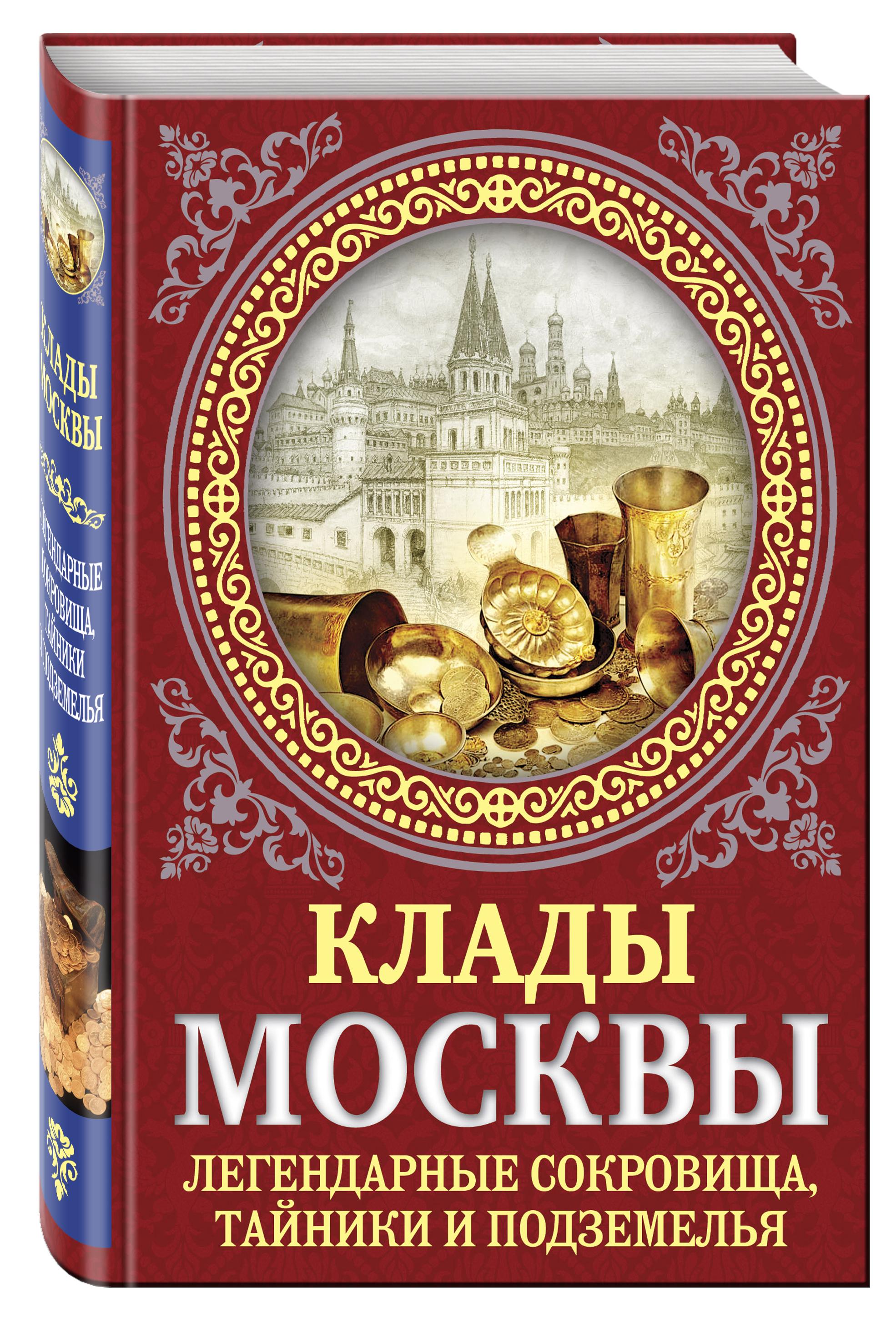 Сергиевская И.Г. Клады Москвы. Легендарные сокровища, тайники и подземелья