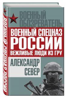 Север А. - Военный спецназ России: вежливые люди из ГРУ обложка книги
