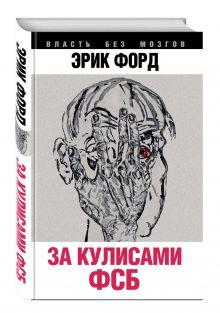 Форд Э. - За кулисами ФСБ обложка книги