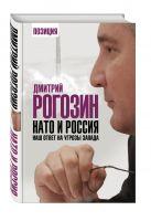 Рогозин Д.О. - НАТО и Россия. Наш ответ на угрозы Запада' обложка книги