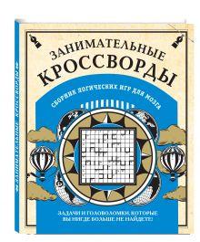 <нe указано> - Занимательные кроссворды и другие логические игры для мозга обложка книги