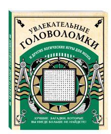 <нe указано> - Увлекательные головоломки и другие логические игры для мозга обложка книги