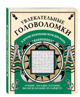 Увлекательные головоломки и другие логические игры для мозга <нe указано>