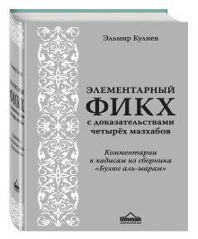 Кулиев Э.Р. - Элементарный фикх с доказательствами четырёх мазхабов обложка книги