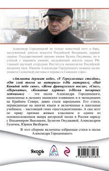 Обложка сзади Стихи и песни Александр Городницкий