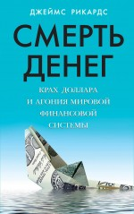 Рикардс Дж. - Смерть денег. Крах доллара и агония мировой финансовой системы обложка книги