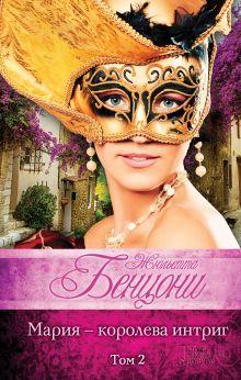 Бенцони Ж. - Мария - королева интриг. (комплект) обложка книги