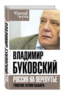Буковский В.К. - На краю. Тяжелый выбор России обложка книги