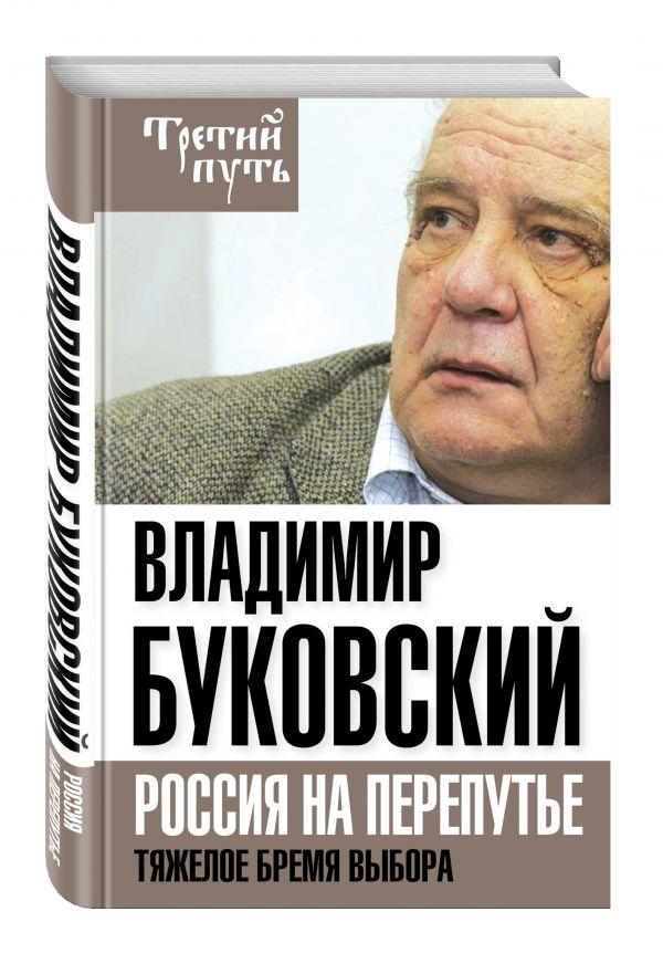 На краю. Тяжелый выбор России Буковский В.К.