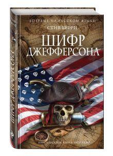 Шифр Джефферсона обложка книги