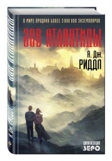 Риддл А.Дж. - Зов Атлантиды обложка книги