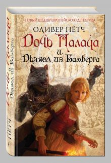 Пётч О. - Дочь палача и дьявол из Бамберга обложка книги
