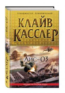Касслер К. - Лис-03 обложка книги