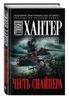 Хантер С. - Честь снайпера' обложка книги