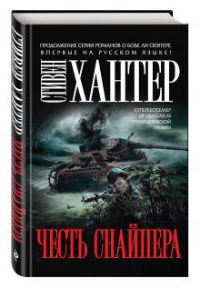 Хантер С. - Честь снайпера обложка книги