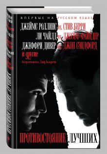 Роллинс Дж., Чайлд Ли, Берри С. - Противостояние лучших обложка книги
